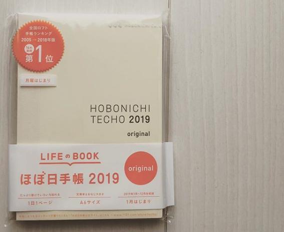2019年版がついに登場!ほぼ日手帳って何がいいの?